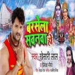 A Dhani Barsela Sawanwa Ta Cooling Karat Rahela Saiya Bhola Ke Shahar Me