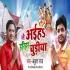 Play Leke Devghar Se Aiha Hariyar Hariyar Chudi A Raja Ji