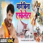Basahwa Bhage Bina Acceletar Saiya Bhola Ke Shahar Me