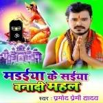 Madaiya Ke Saiya Banadi Mahal Ghughur Wala Kanwar