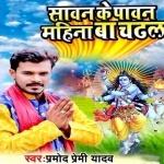 Devo Ke Dev Mahadev Ji Ke Nagari Har Har Mahadev Gunjela Ghughur Wala Kanwar