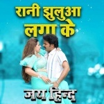 Rani Jhuluha Lagake Korawa Me Bhorawa Le Jhulat Raha Jay Hind