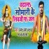Download Ghughur Wala Kanwar Dj Song