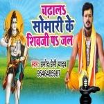 Aso Gawahi Chadhala A Bhauji Shivala Me Somari ke Jal Ghughur Wala Kanwar