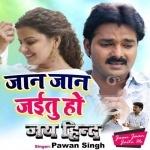 Jaan Jaan Jaitu Ho Pahchan Jaitu Ho Jay Hind