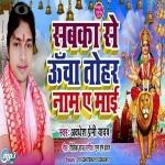 Jag Me Sabka Se Ucha Tohar Naam A Maai Dehati Jhijhiya Geet 2019