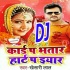 Download Din Sasura Jaye Ke Dhara Gail Ba Hard Pe Naam Eyar Ke Ba Dj Song