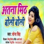 Atana Meeth Boli Bolas Saiya Ji Hamar Man Bharat Naikhe Bigdal Balamua
