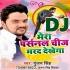 Play Mera Personal Chiz Mera Marad Dekhega Koi Aur Nahi Dj Song