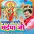 Download Baithi Pandal Biche Maiya Muskat Badi