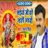 Download Maiya Mori Saiya Ji Ghare Nahi Aayo