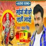 Maiya Mori Saiya Ji Ghare Nahi Aayo Dj Remix Saiya Ji Ghare Nahi Aayo