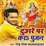 Duware Pa Mandir Banaib Dhani Ohi Kariha Pujan Phone Ka Ke Aiha Pandal Me