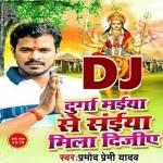 Durga Maiya Se Saiya Mila Dijiye DJ Song Khola Na Mandir Ke Getawa