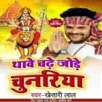 Thawe Chadhe Joda Chunariya Maiya Ke Bhukha Mummy Sange Navami