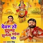 Jhule Jhulanwa Maiya Mor Bhauji Ghuma Di Ara Ke Mela