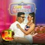 Hamar Wala Dance Dj Remix Hamar Wala Dance