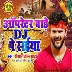 Operator Hawe Sound Ke Sajanawa Bhukha Mummy Sange Navami