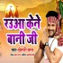 Download Lage Na Maai Ke Najariya Re