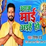 Jaykara Lagawa A Bhai Aaj Maai Aihe Ho Maiya Ke Chunari Ba Lal Lal Re