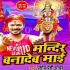 Download Todi Da Maa Rasam Viadi Ke