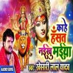 Kahe Hasat Naikhu Maiya Ho Naraj Badu Ka Papiya Bhutawa Re