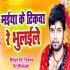 Play Maiya Ke Tikawa Re Bhulaile Aawe Me Der Bhaile Na