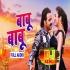 Download A Sona Juda Nahi Hona Dj Song