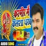 Navratar Border Karab Ho Kashmir Me Kalasha Dharab Dj Remix Ara Ke Dasahara
