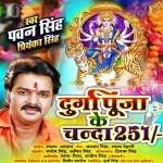 Durga Puja Ke Chanda De Da A Bhauji 251 Ara Ke Dasahara