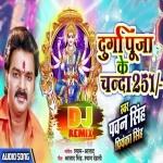 Durga Puja Ke Chanda Deda A Bhauji 251 Dj Remix Ara Ke Dasahara