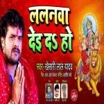 Godiya Me Lalanawa De Da Ho Bhukha Mummy Sange Navami