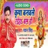 Download Durga Puja Ke Chanda De Da A Bhauji 251