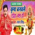 Download Saiya Chadhal Dasahara Na Aaila Dj Remix