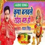 Kripa Banawale Rahiha Bas Ho Dj Remix Ara Ke Dasahara