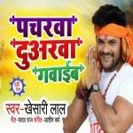 Duwarawa Pacharawa Gawaib Bhukha Mummy Sange Navami