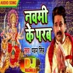 Saiya Chadhal Dasahara Na Aaila Dj Remix Ara Ke Dasahara