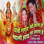 Vindhyachal Jo Jata Hai Khali Hath Na Aata Hai Maiya Ke Chunari Ba Lal Lal Re