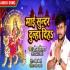 Download Sube Ho Gail Jaga Ho Maai