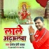 Download Parichh La Aili Durga Maai