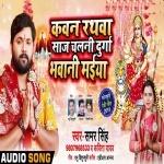 Kawan Rathawa Saaj Chalali Durga Bhawani Maiya Bhauji Ghuma Di Ara Ke Mela