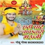 Chhathi Ghate Nacha Tari Bhauji Ke Kamariya Dolela Patai Pa Puj La Chhathi Maai Ke