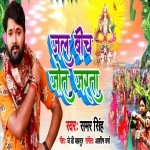 Jal Biche Jot Jarata Sajal Rahe Senuwarawa Chhathi Maai