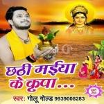 Rakhiha Senurawa Ke Laaj Patai Pa Puj La Chhathi Maai Ke