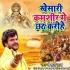 Download Paakit Mangadi Chhurchhuri Ke
