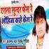 Play Tohar Atana Sundar Face Re Hojiya Kahe Kesh Re
