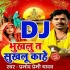 Download Bhukhalu Ta Sukhalu Kahe DJ Song