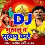 Bhukhalu Ta Sukhalu Kahe DJ Song Kharna Se Dharna Dele Bani
