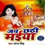 Jai Chathi Maiya Tiwayi Vrat Kare