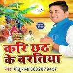 Dur Hoi Dukhawa Bipatia Kara Chhath Ke Baratia Parab Bhag Se Bhetaye